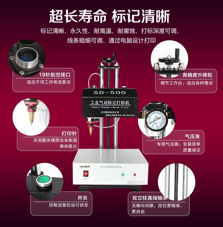 SD-500精密型气动打标机_04